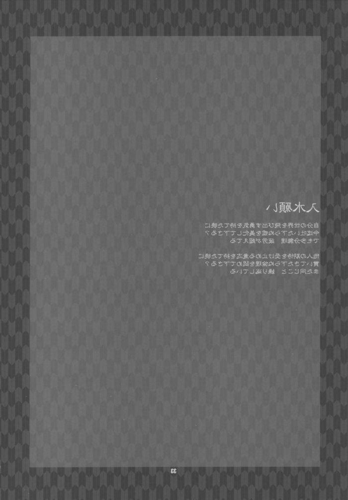 himitsu-the-secret-naruto-by-chiba-toshirou himitsu-the-secret-naruto-by-chiba-toshirou_33.jpg